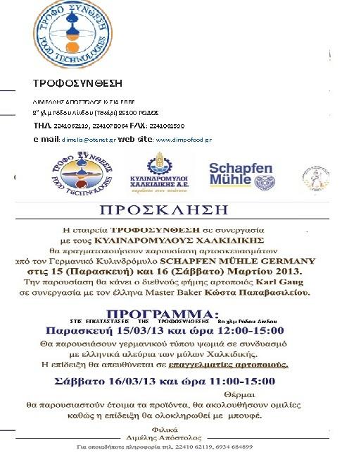 PROSKLHSH-3-2013